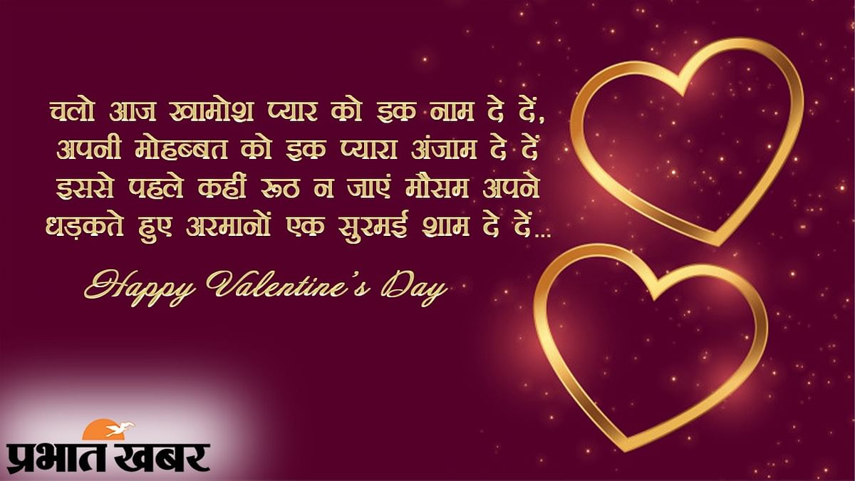 Happy Valentine Day 2020 Date, Wishes Images, Quotes, Shayari, Message28