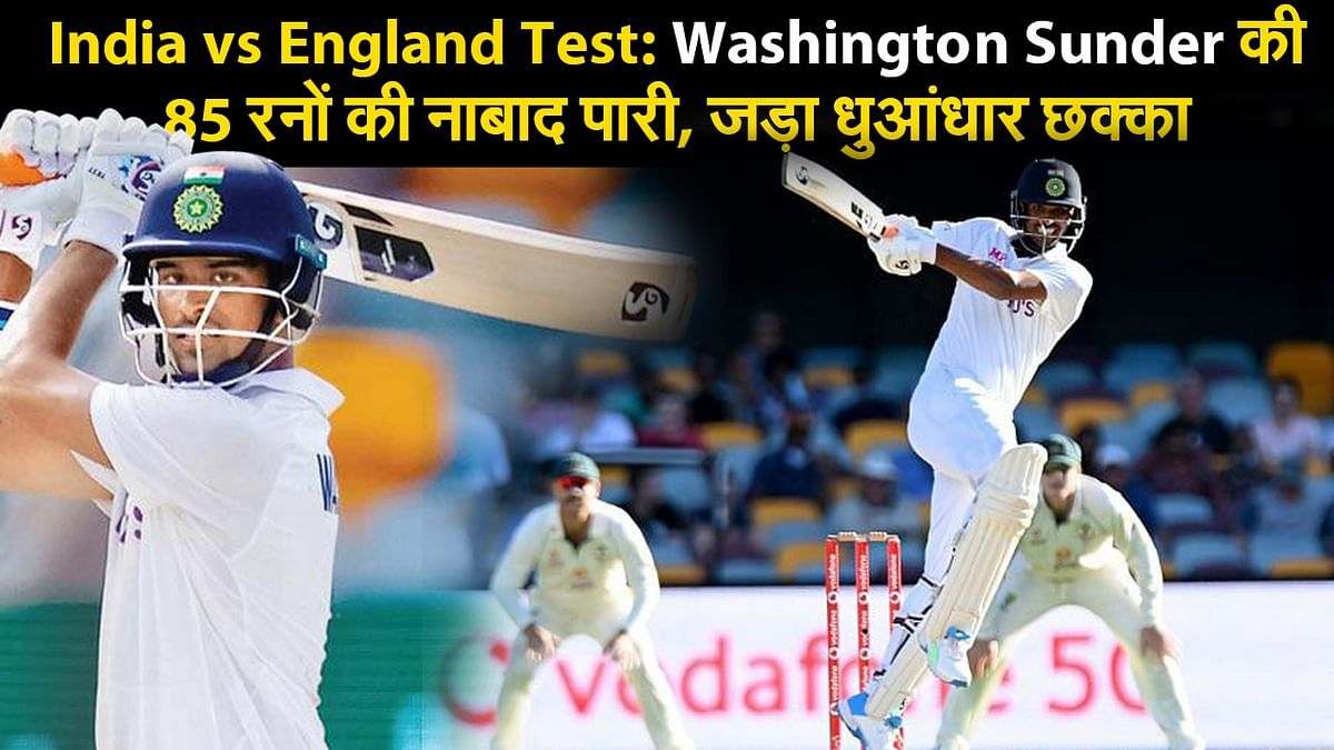 India vs England Test: Washington Sunder की 85 रनों की नाबाद पारी, सुंदर ने खड़े-खड़े जड़ा धुआंधार छक्का