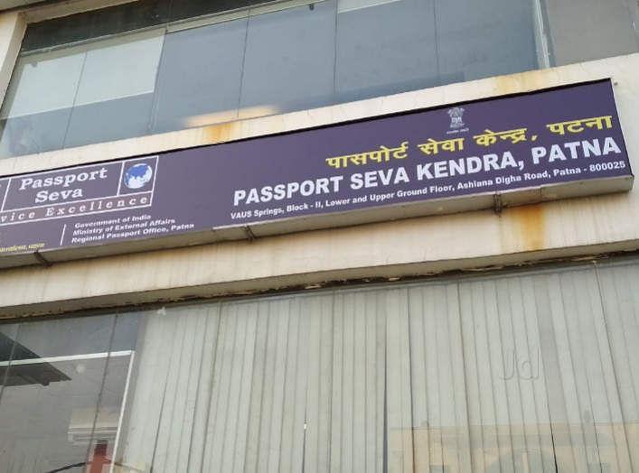 Bihar News: बिहार में पासपोर्ट बनवाना बेहद आसान, वेरिफिकेशन के लिए पुलिस आपके घर नहीं आएगी, जानिए कारण