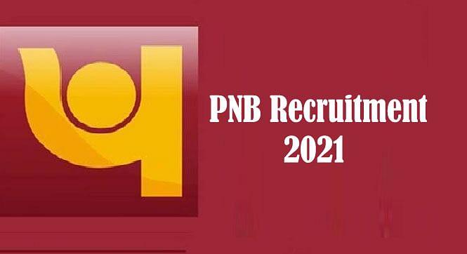 PNB Recruitment 2021: पंजाब नेशनल बैंक दे रहा है 12वीं पास छात्रों को नौकरी पाने का सुनहरा मौका, ऐसे करें अप्लाई