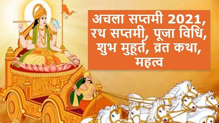 Achala Saptami या Rath Saptami 2021 आज, इस शुभ मुहूर्त तक, ऐसे करें पूजा, जानें विधि, क्या है इसकी मान्यताएं, महत्व व व्रत करने का तरीका