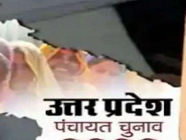 UP पंचायत चुनाव के अंतिम नतीजे जारी, SP को 760, BJP को 750 और कांग्रेस को 76 सीटों पर मिली जीत