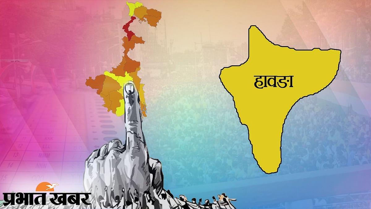 Howrah Chunav 2021 : हावड़ा जिला की 16 विधानसभा सीटों के लिए दो चरणों में होगा मतदान, TMC के सामने गढ़ बचाने की चुनौती