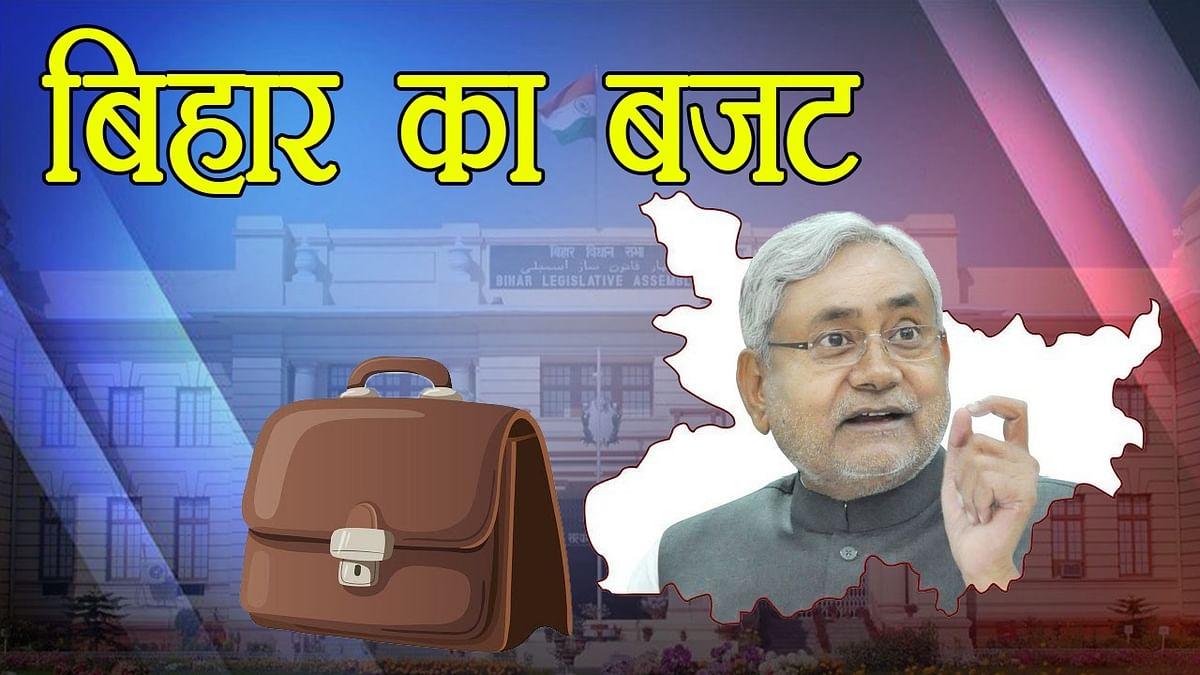 Bihar Budget 2021 Expert View: यह संतुलित बजट, ग्रामीण विकास पर ध्यान