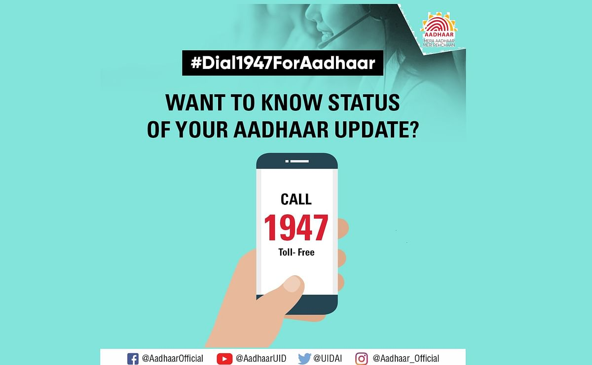 Aadhar Card Update : आधार कार्ड से जुड़ी हर जानकारी  इस टोल फ्री नंबर पर, डायल करें और पायें सारे सवालों के जवाब