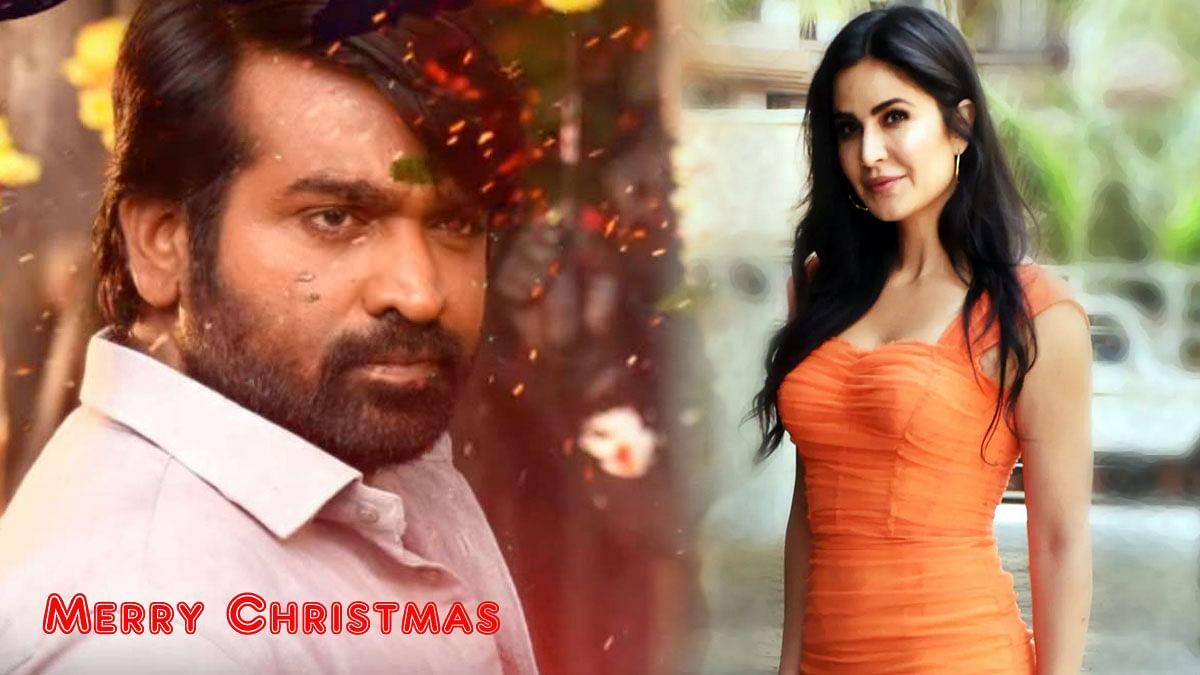 Katrina Kaif कहेंगी Merry Christmas, इस फिल्म के लिए बनने जा रही है Vijay Sethupathi के साथ जोड़ी