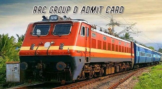 RRC Group D Admit Card: इस दिन रिलीज होने वाला है 'रेलवे ग्रुप-डी' का एडमिट कार्ड, ऐसे डाउनलोड कर सकते हैं प्रवेश पत्र