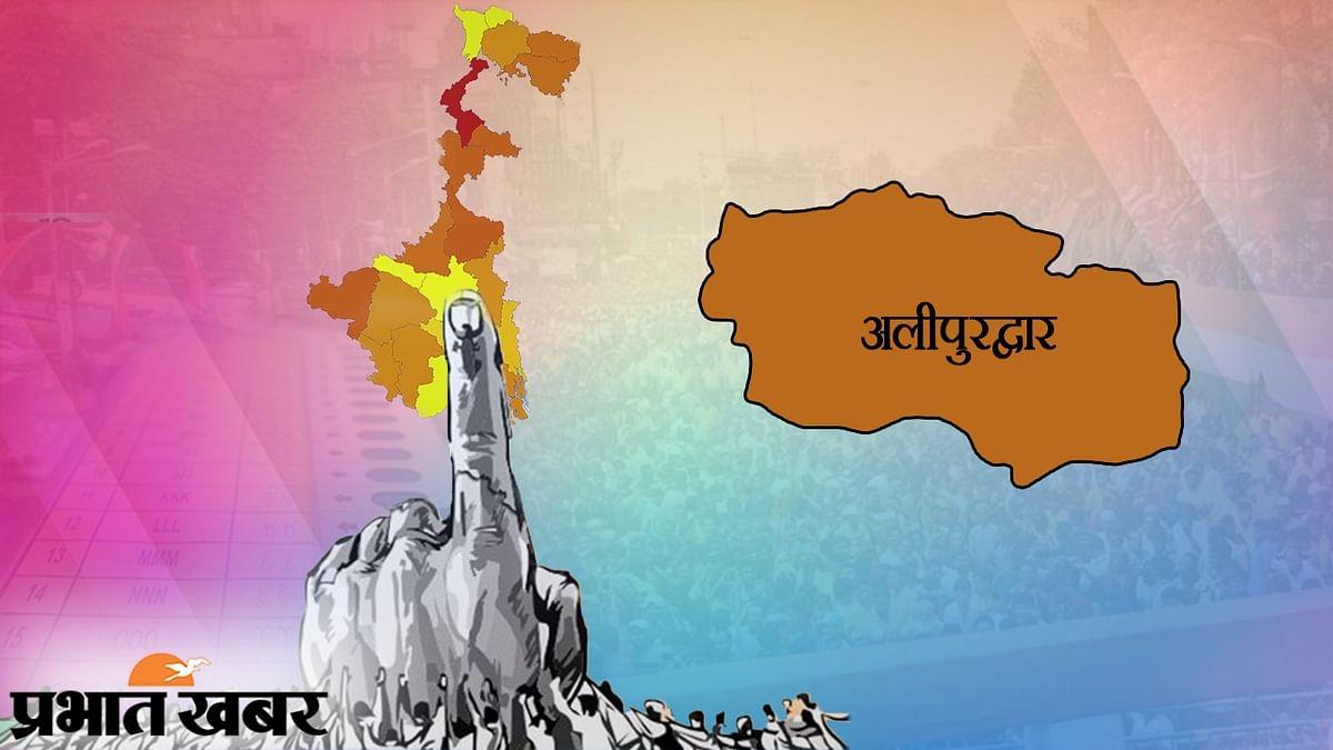 अलीपुरदुआर जिला की 4 विधानसभा सीटों पर 8 अप्रैल को पड़ेंगे वोट, 4 में से 3 सीटों पर है तृणमूल का कब्जा