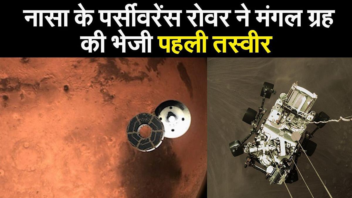 NASA के पर्सीवरेंस रोवर ने ली मंगल ग्रह की पहली तस्वीर, देखें वीडियो