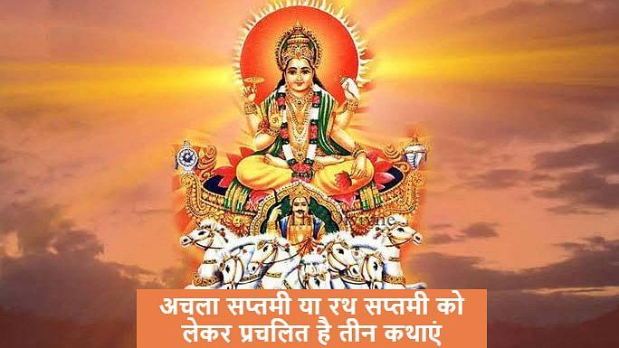 Rath Saptami 2021: अचला सप्तमी को लेकर प्रचलित है ये तीन प्रमुख कथाएं, जानें आज के दिन सूर्य की पूजा का क्या है महत्व