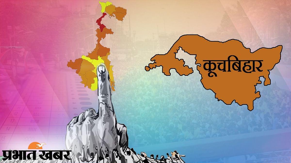 कूच बिहार जिला की 9 विधानसभा सीटों के लिए मतदान 8 अप्रैल को, 8 सीटें इस वक्त TMC के कब्जे में