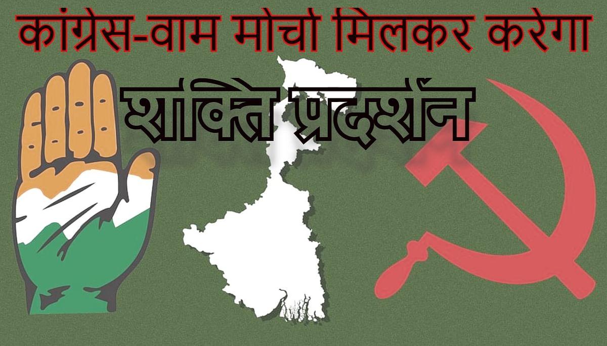 पीएम मोदी से पहले कोलकाता के ब्रिगेड में 28 को कांग्रेस-वाम मोर्चा का शक्ति प्रदर्शन