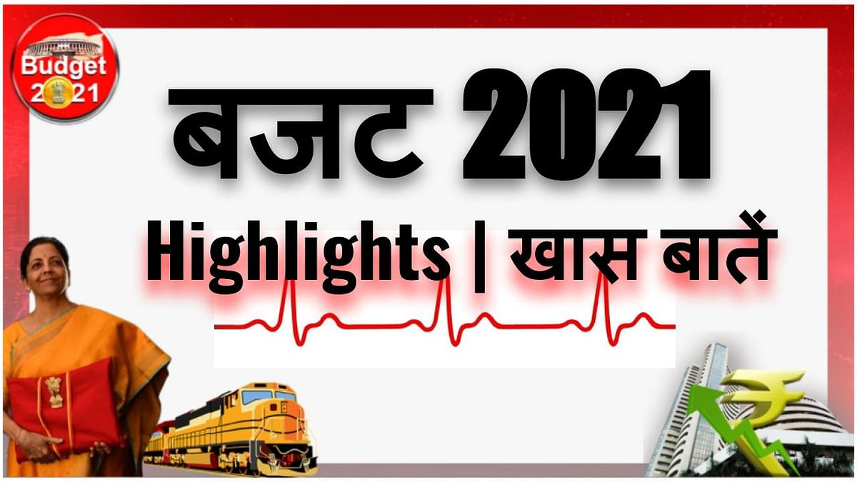 BUDGET 2021 Highlights : बजट की हर बड़ी खबर, रिएक्शन, ओपिनियन और वीडियो यहां एक साथ देखें