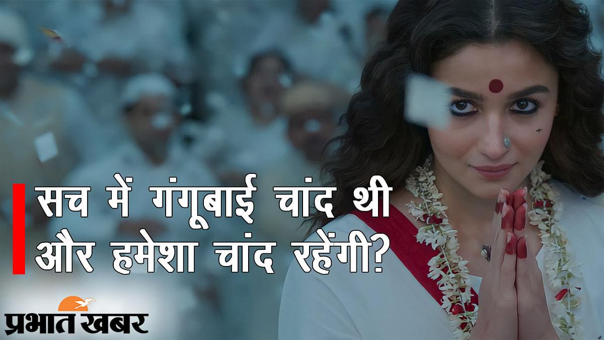 गंगूबाई काठियावाड़ी: अपनी जिंदगी में चांद थी और हमेशा रहेंगी, आलिया भट्ट और कमाठीपुरा की रानी का कनेक्शन पता है?