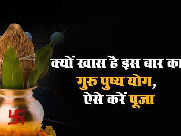 आज Guru Pushya Yoga पर ऐसे करें भगवान विष्णु और मां लक्ष्मी की पूजा, जानें इस शुभ मुहूर्त में पूजने का महत्व और आज के दुलर्भ योग
