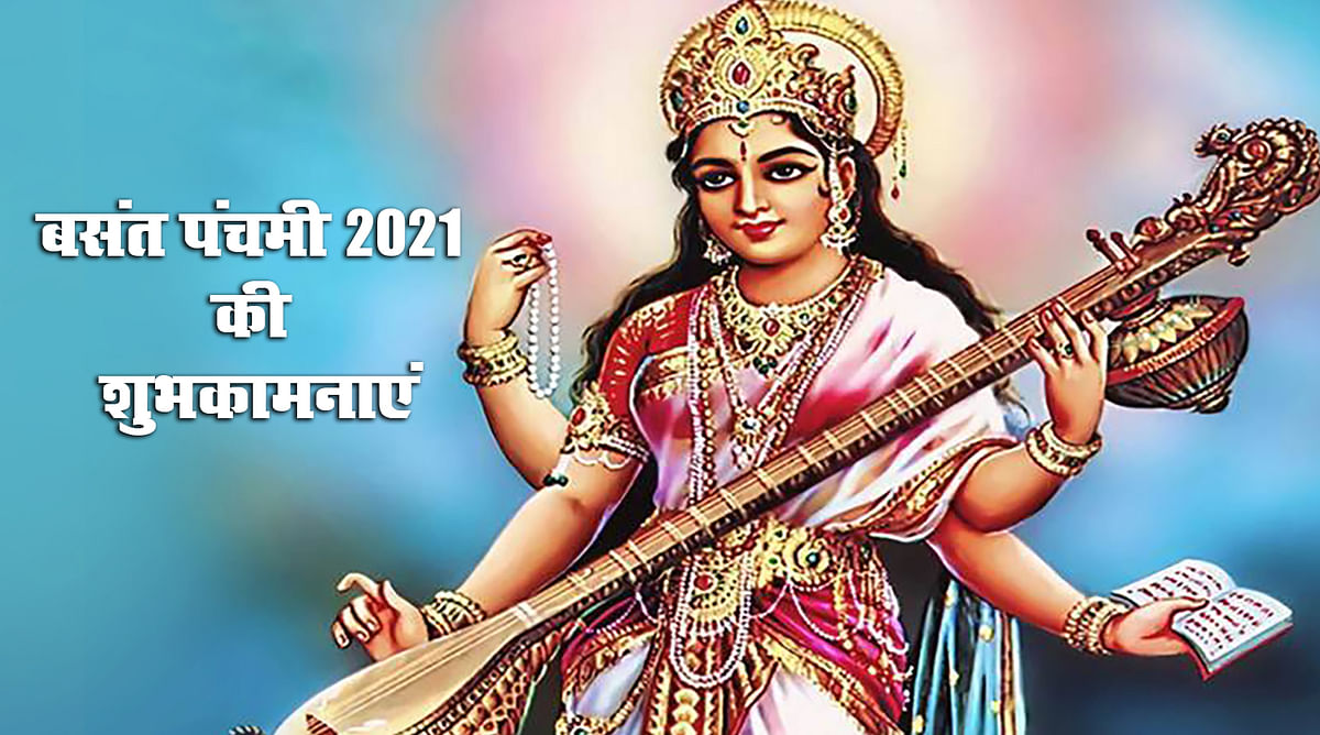 Happy Basant Panchami 2021 Wishes, Images, Quotes, Messages, Saraswati Puja 2021, Magh Panchami5