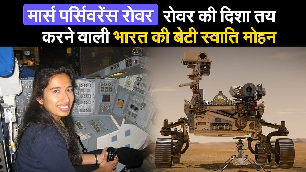 मंगल पर उतरा NASA का Perseverance Rover, जानिए कौन है रोवर की दिशा तय करने वाली भारत की बेटी स्वाति मोहन