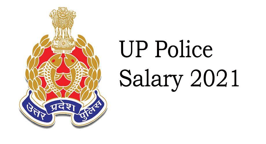 UP Police SI Salary 2021: उत्तर प्रदेश पुलिस विभाग में मिल रहा है काम करने का मौका, मिलेगी इतनी सैलरी