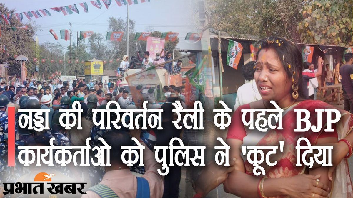 ममता बनर्जी को बहू-बेटियों की फिक्र, पुलिस ने BJP की महिला कार्यकर्ताओं को भी 'कूट' दिया, EXCLUSIVE VIDEO