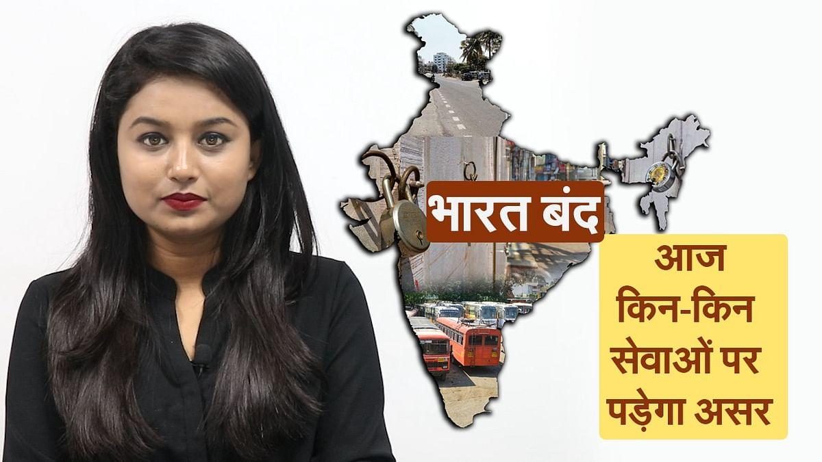 Bharat Band :  देश में 8 करोड़ व्यापारियों का भारत बंद, जानिए आज किन-किन सेवाओं पर पड़ेगा असर