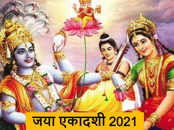 Jaya Ekadashi 2021 आज, जानें व्रत के नियम, पूजा विधि, महत्व व इसकी मान्यताएं