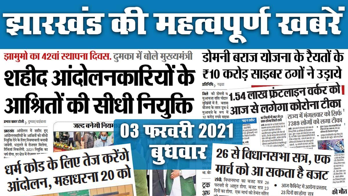 Jharkhand News: आंदोलनकारियों के आश्रितों की होगी सीधी नियुक्ति, सरना धर्मकोड को लेकर महाधरना 20 को, जानें और कौन सी खबरें बनी अखबार की सुर्खियां