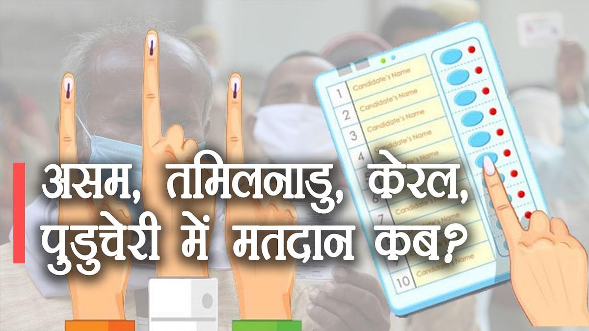 असम में तीन फेज में वोटिंग, तमिलनाडु, केरल और पुडुचेरी में एक चरण में मतदान, 2 मई को नतीजों का ऐलान