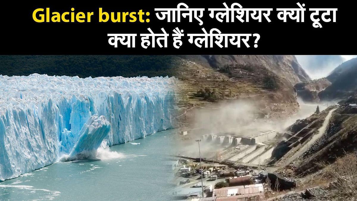 Glacier burst: जानिए ग्लेशियर क्यों टूटा, क्या होते हैं ग्लेशियर, ग्लेशियर बाढ़ आने का क्या है कारण ?