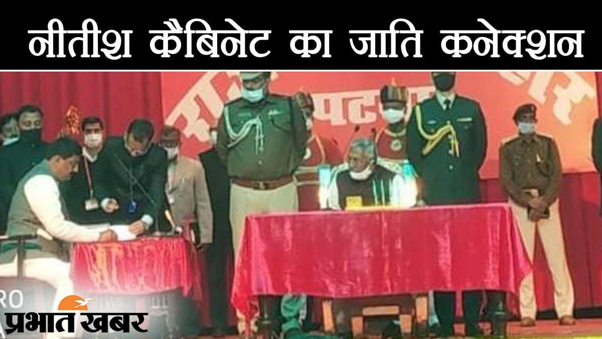 बिहार में मुख्यमंत्री नीतीश कुमार के कैबिनेट का विस्तार, किस जाति से कितने विधायकों को मिला मंत्री का पद?