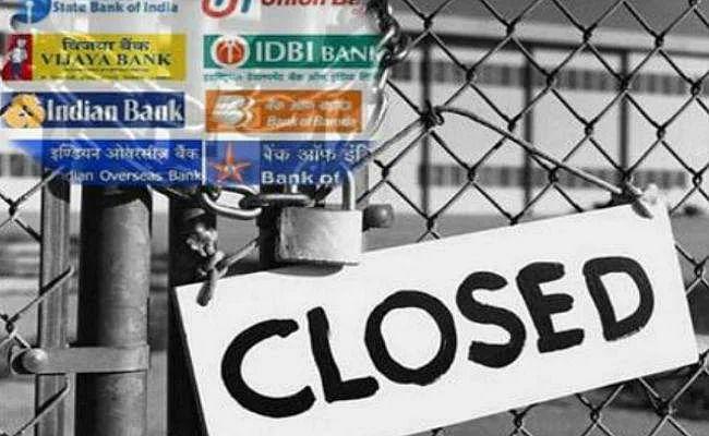 मई महीने में जानिए कब-कब बंद रहेंगे बैंक, छुट्टियों में वीकेंड और त्योहार भी शामिल, यहां देखें पूरी लिस्ट