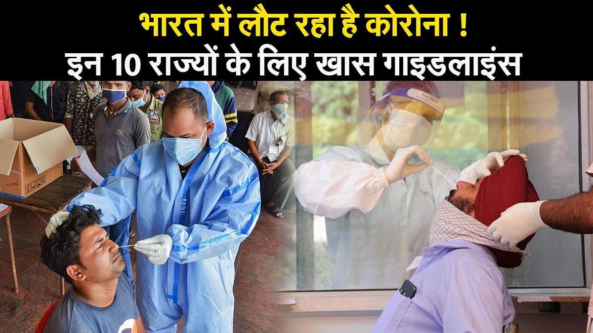 भारत में कोरोना एक्टिव केस में तेजी, स्वास्थ्य मंत्रालय की बढ़ी टेंशन, इन 10 राज्यों के लिए खास गाइडलाइंस