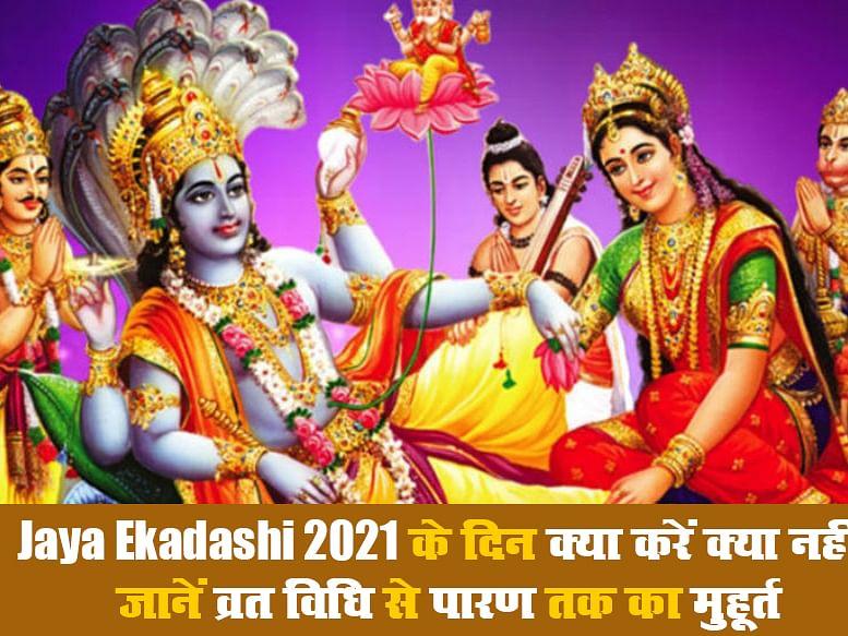 Jaya Ekadashi 2021 के दिन भूल कर भी न करें ये काम, सात पीढ़ियों तक को लगता है पाप, जानें व्रत से पारण तक की विधि