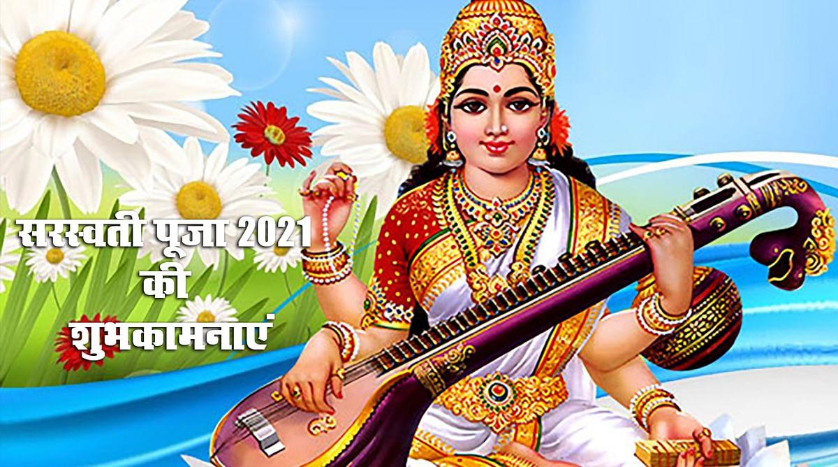 Happy Saraswati Puja 2021 Ki Subhkamnaye, Wishes, Images, Quotes, Messages, SMS, Greetings, HD Photos, Wallpaper3