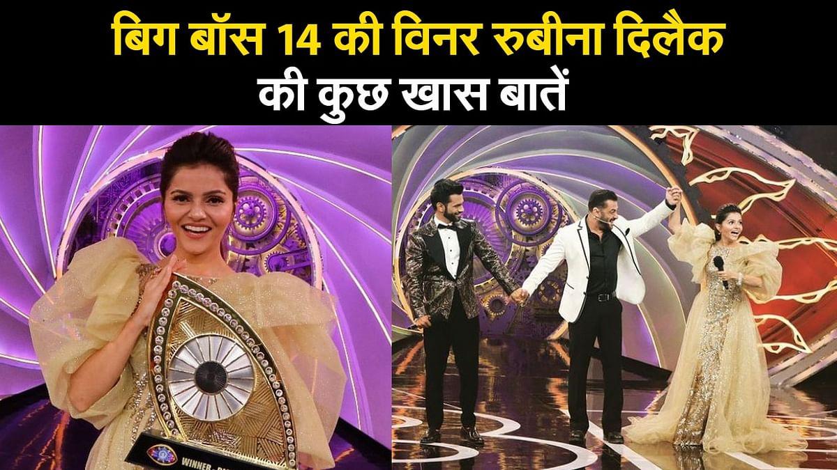 Bigg Boss 14 Winner : रुबीना दिलाइक बनीं विनर, राहुल वैद्य रहे रनरअप, शो में रुबीना का सफर रहा काफी शानदार