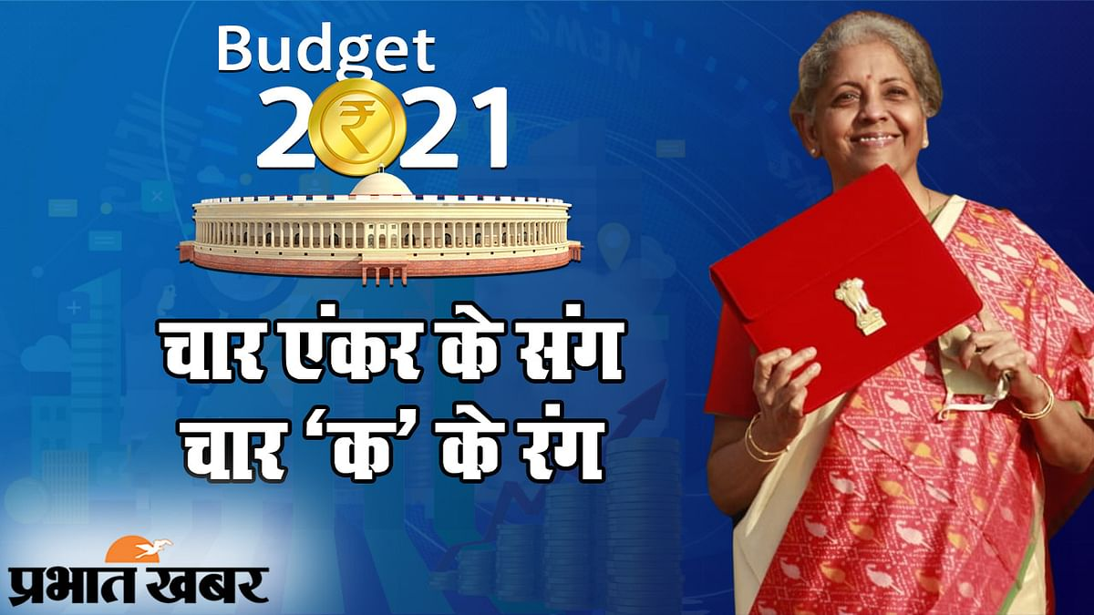 Budget 2021: वित्त मंत्री का 'क' कनेक्शन- कार,  किसान, करियर और कोरोना, चार एंकर के संग बजट के रंग
