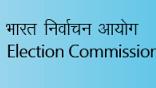 Election Commission : बंगाल में आठ चरणों में हो सकता है चुनाव, चार राज्य और एक केंद्रशासित प्रदेश में होने वाले चुनाव के तिथियों की घोषणा आज शाम 4.30 बजे