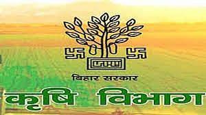 रजिस्ट्री ऑफिस की तरह छुट्टी के दिन कृषि विभाग के सभी कार्यालय खुलेंगें, बिहार सरकार के इस फैसले का कारण जानिए