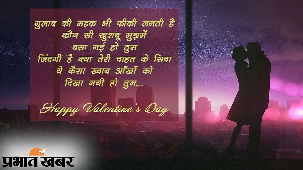 Happy Valentine Day 2020 Date, Wishes Images, Quotes, Shayari, Message31