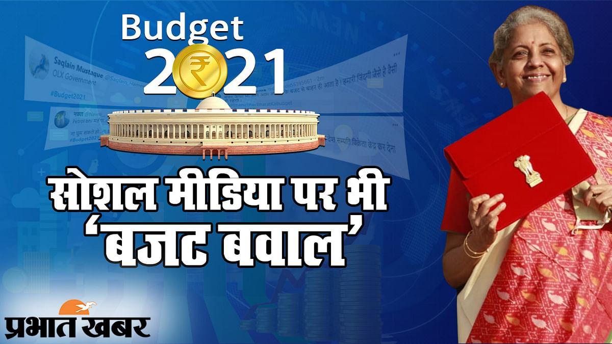 Budget 2021: सोशल मीडिया पर 'बजट बवाल', लगता है आप भी मायूस हैं? फायदा और नुकसान को छोड़कर देखिए VIDEO