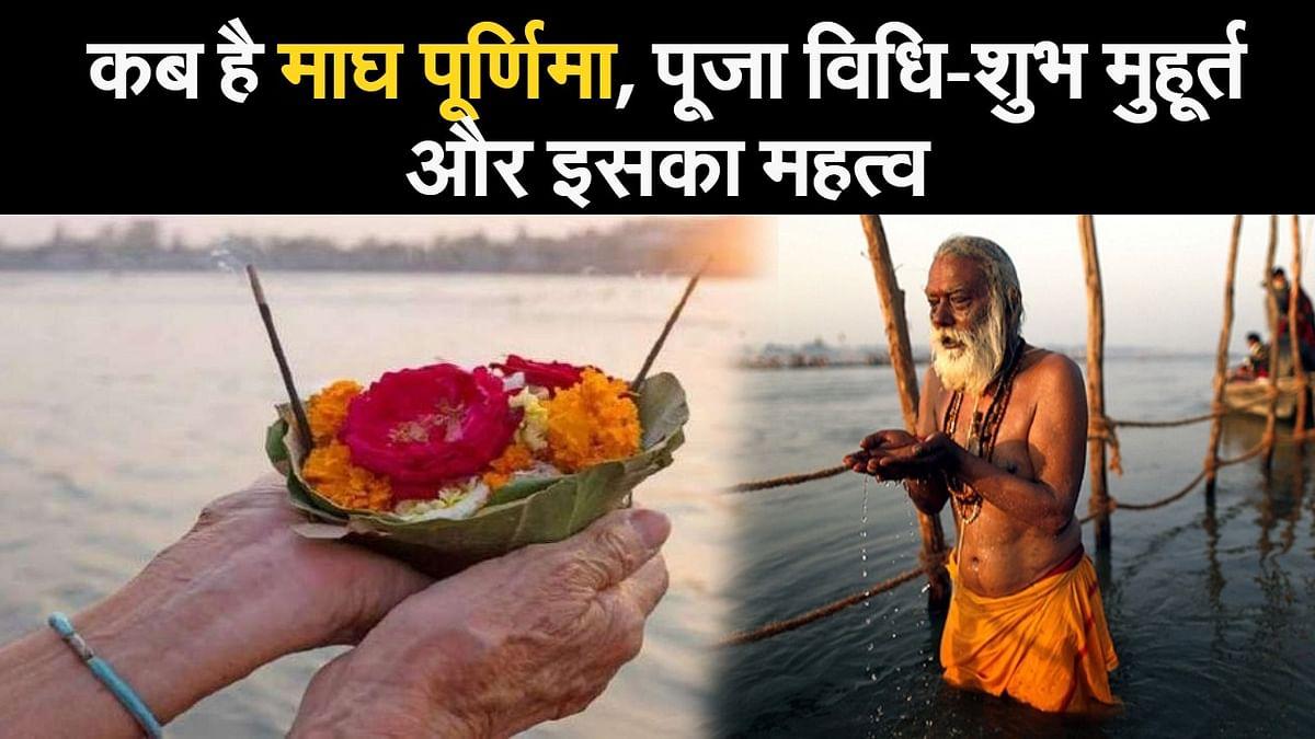 Magh Purnima 2021:  जानिए कब है माघ पूर्णिमा, पूजा विधि-शुभ मुहूर्त, इस दिन बन रहा शुभ संयोग