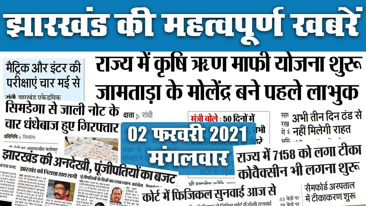 Jharkhand News: कृषि ऋृण माफी योजना शुरू, सत्ता पक्ष ने बजट को बताया पूंजीपतियों का, कहा- राज्य की हुई अनदेखी