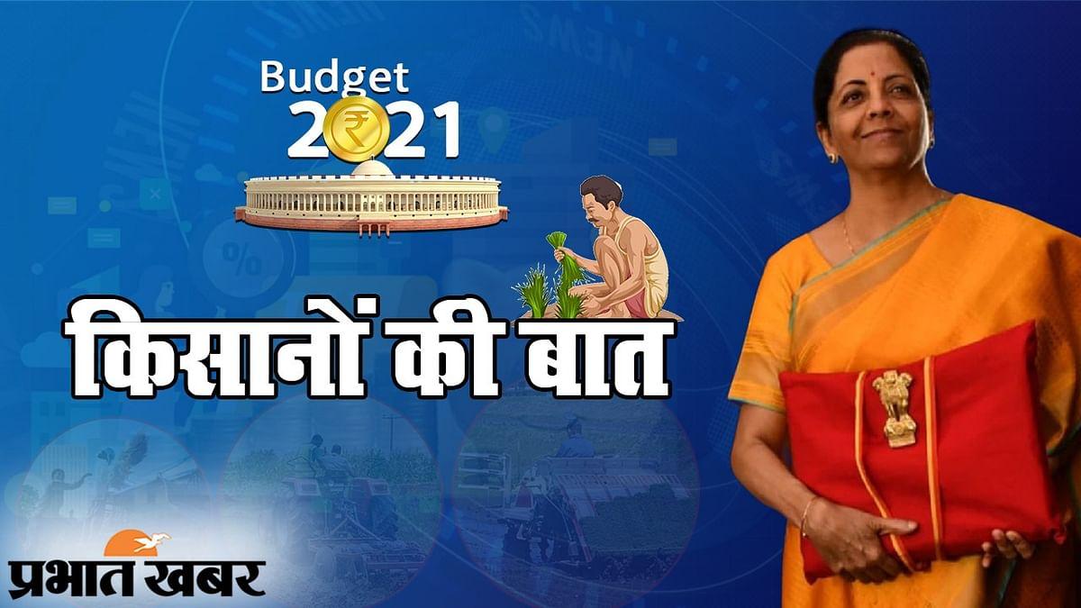 Agriculture Sector, Budget 2021 News in Hindi: बजट में किसानों के लिए बड़ी सौगात, 75,100 करोड़ का एमएसपी