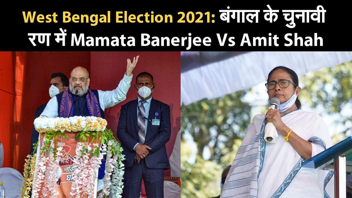 West Bengal Election 2021: बंगाल के चुनावी रण में Mamata Banerjee Vs Amit Shah