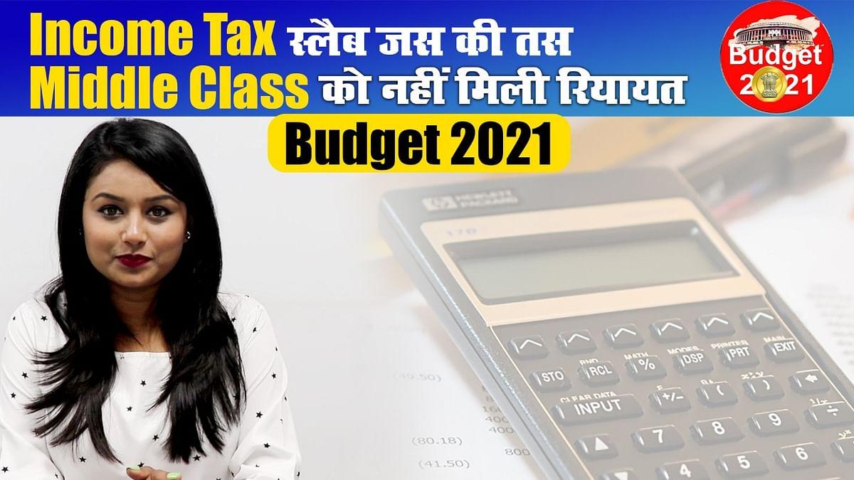 Budget 2021: Income Tax जस की तस, न कोई छूट मिली, न स्लैब बदला