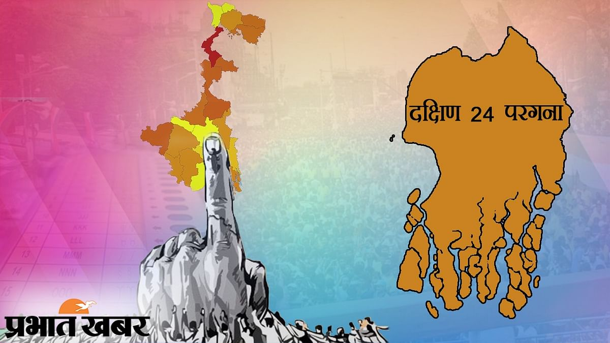 Bengal Chunav 2021 Date : दक्षिण 24 परगना में TMC के सामने अभिषेक बनर्जी के गढ़ बचाने की चुनौती, जिले में 31 सीटों के लिए तीन चरणों में होगा मतदान