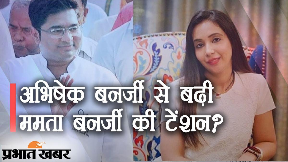 कोयला तस्करी केस में रुजिरा नरूला से CBI की पूछताछ, क्या भतीजे अभिषेक बनर्जी के चक्कर में बढ़ी ममता बनर्जी की टेंशन?