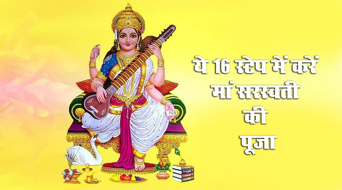 Ma Saraswati Puja In 16 Step