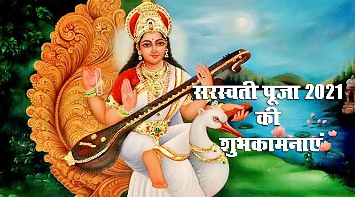 Happy Saraswati Puja 2021 Ki Subhkamnaye, Wishes, Images, Quotes, Messages, SMS, Greetings, HD Photos, Wallpaper1