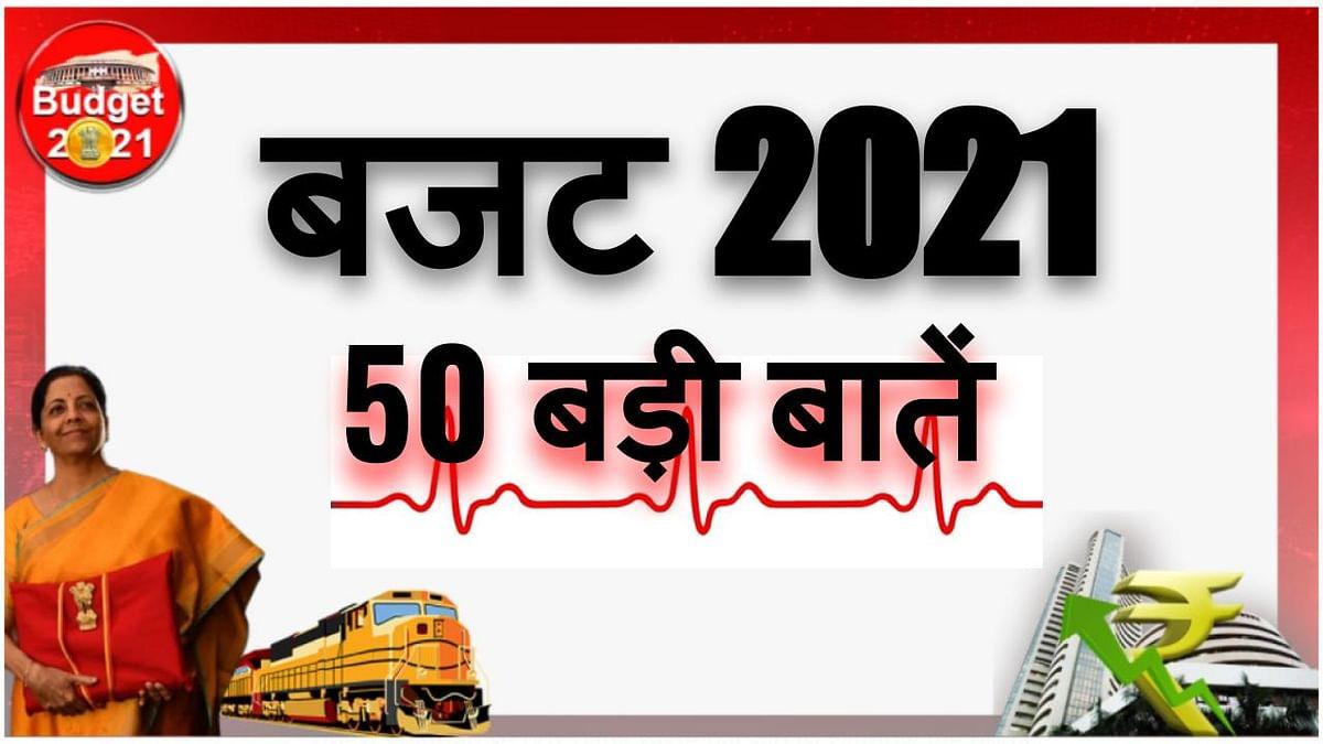 Budget 2021 Main Highlights : बुजुर्गों, किसानों पर मेहरबानी, रेल और सड़क नेटवर्क से सुधरेगी देश की दशा, पढ़िए बजट की 50 बड़ी बातें