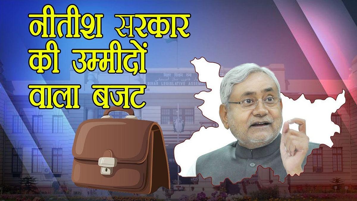 Bihar Budget 2021: आत्मनिर्भर बिहार बनाने को बने दो नये विभाग, युवा और महिलाओं पर खास फोकस